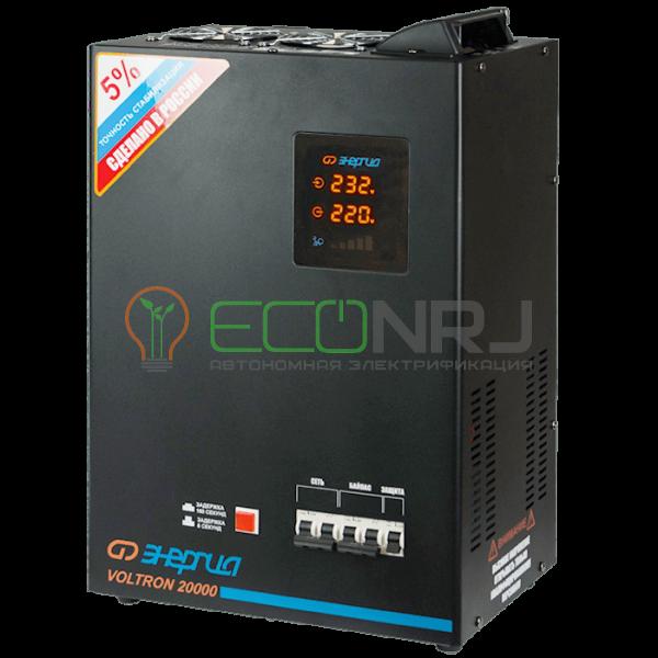 Стабилизатор Энергия VOLTRON 20000