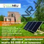 Распродажа на солнечные электростанции серии ЭКОДАЧА