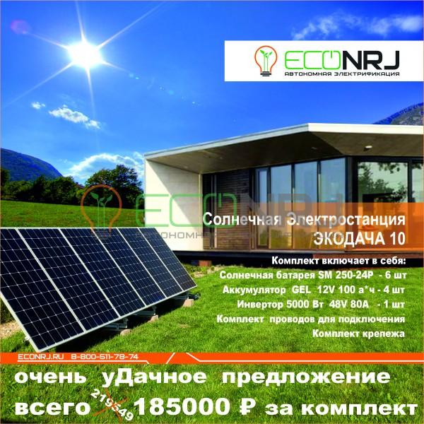 Солнечная электростанция ЭКОДАЧА 10
